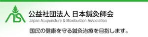 日本鍼灸師会