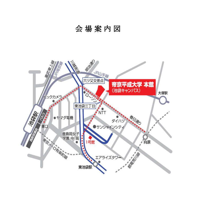帝京平成大学 池袋キャンパス