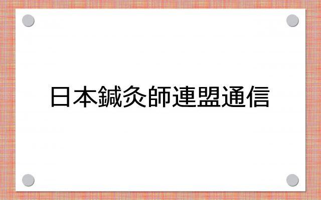 header_renmei_tsushin